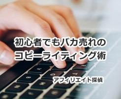 コピーライティング初心者講座