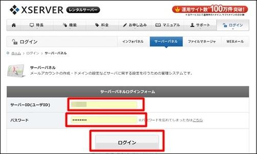 Xサーバーにログイン