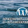 賢威7のテンプレートをワードプレスに3分で設定する方法を図解解説!