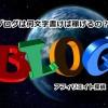 SEOに最適なブログの文字数を暴露!どうせ書くなら稼げる記事を!
