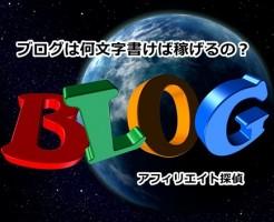ブログは何文字書くのがベストか?