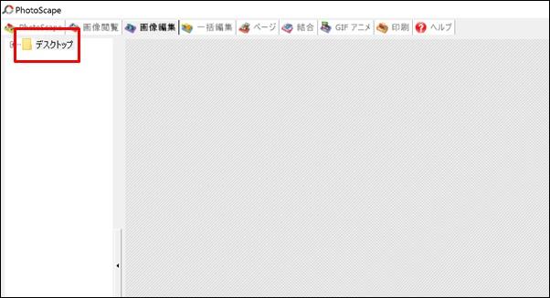 デスクトップフォルダをクリック