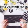 稼げるブログの作り方を大公開!秘密はキーワードにあった!