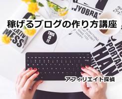 稼げるブログの作り方公開