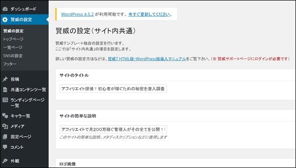 サイト内共通設定画面です