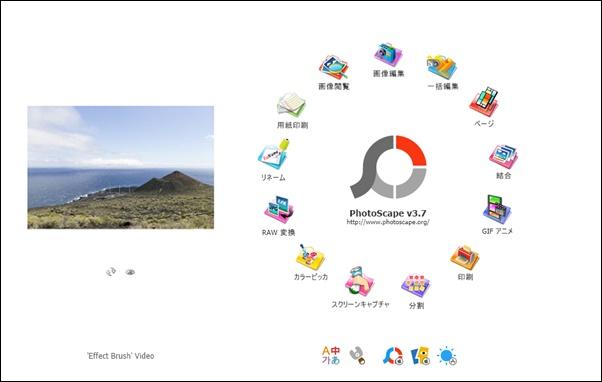 PhotoScapeスタート画面