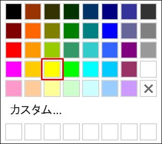 色の選択をしよう