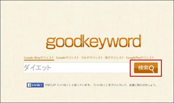 goodkeywordの使い方
