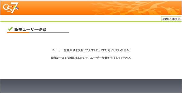オレンジメール登録完了
