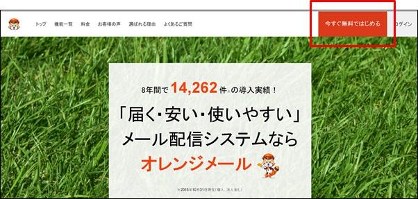 オレンジメールのトップ画面