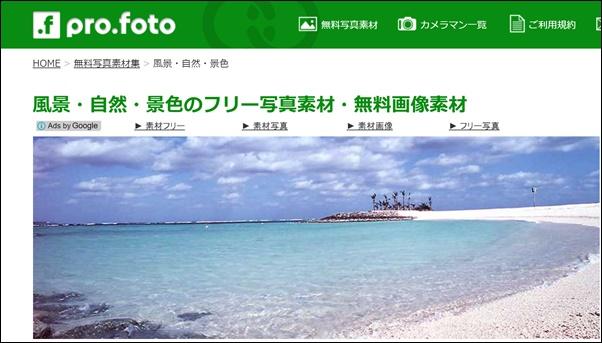綺麗な写真pro.foto