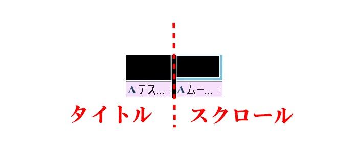 左がタイトル、右がスクロール